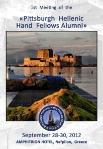 Pittsburgh Hellenic  Hand  Fellows  Alumni